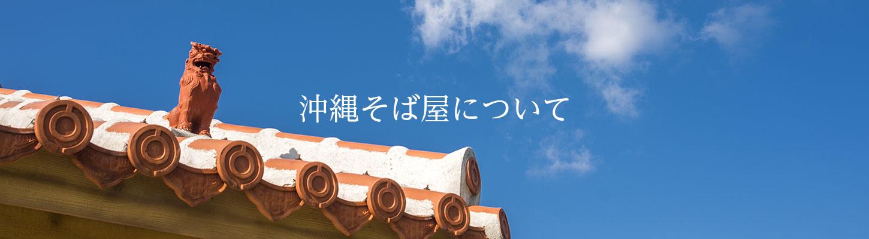 沖縄そば屋について