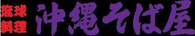 神奈川県厚木市   琉球料理 沖縄そば屋