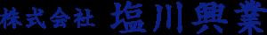 株式会社 塩川興業